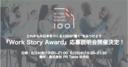 <参加費無料>「Work Story Award」応募説明会&ストーリー制作講座を8月24日、29日に開催します!