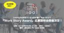 【追加開催決定!】<参加費無料>「Work Story Award」応募説明会&ストーリー制作講座を9月13日に開催します!