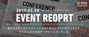 【開催レポート】老舗500年企業から、行政、大学教授まで! at Will Work『働き方を考えるカンファレンス2019』登壇者50名 14セッション、来場者約700名を迎え開催しました!