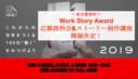 <参加費無料>「Work Story Award」応募説明会&ストーリー制作講座を開催します!