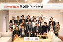【開催レポート】 at Will Work「第5回パートナー会 組織の未来は〇〇で決まる ~組織開発から運営までのストーリーについて〜」を開催しました!