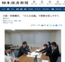 【日本経済新聞】大阪・四條畷市、「カエル会議」で業務分担しやすく