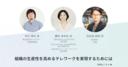 【告知】BOXIL EXPO 2020 営業・マーケティング展 基調講演登壇