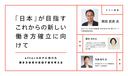 【<参加費無料>元サッカー日本代表監督 岡田武史氏 ご登壇!!】「日本」が目指すこれからの新しい働き方確立に向けて