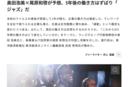 【ビジネス+IT】奥田浩美×尾原和啓が予想、5年後の働き方はずばり「ジャズ」だ