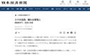 【日本経済新聞】スマホ活用、頼れる管理人  団地見守り、住民と交流