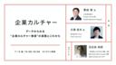 【開催レポート】企業カルチャー 〜データから見る