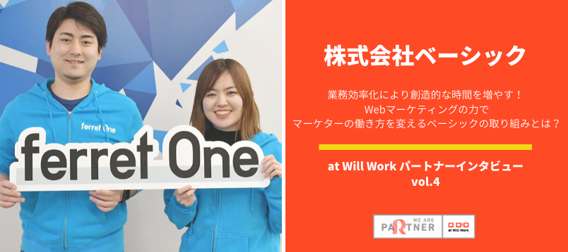 at Will Work パートナーインタビューvol.3のコピー2.png