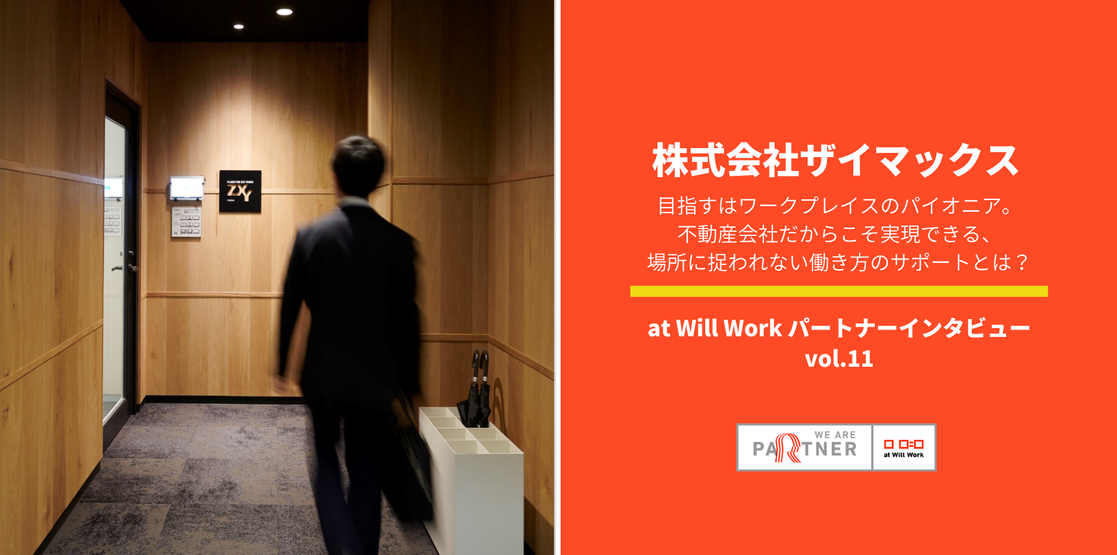 at Will Work パートナーインタビューザイマックスさま.png