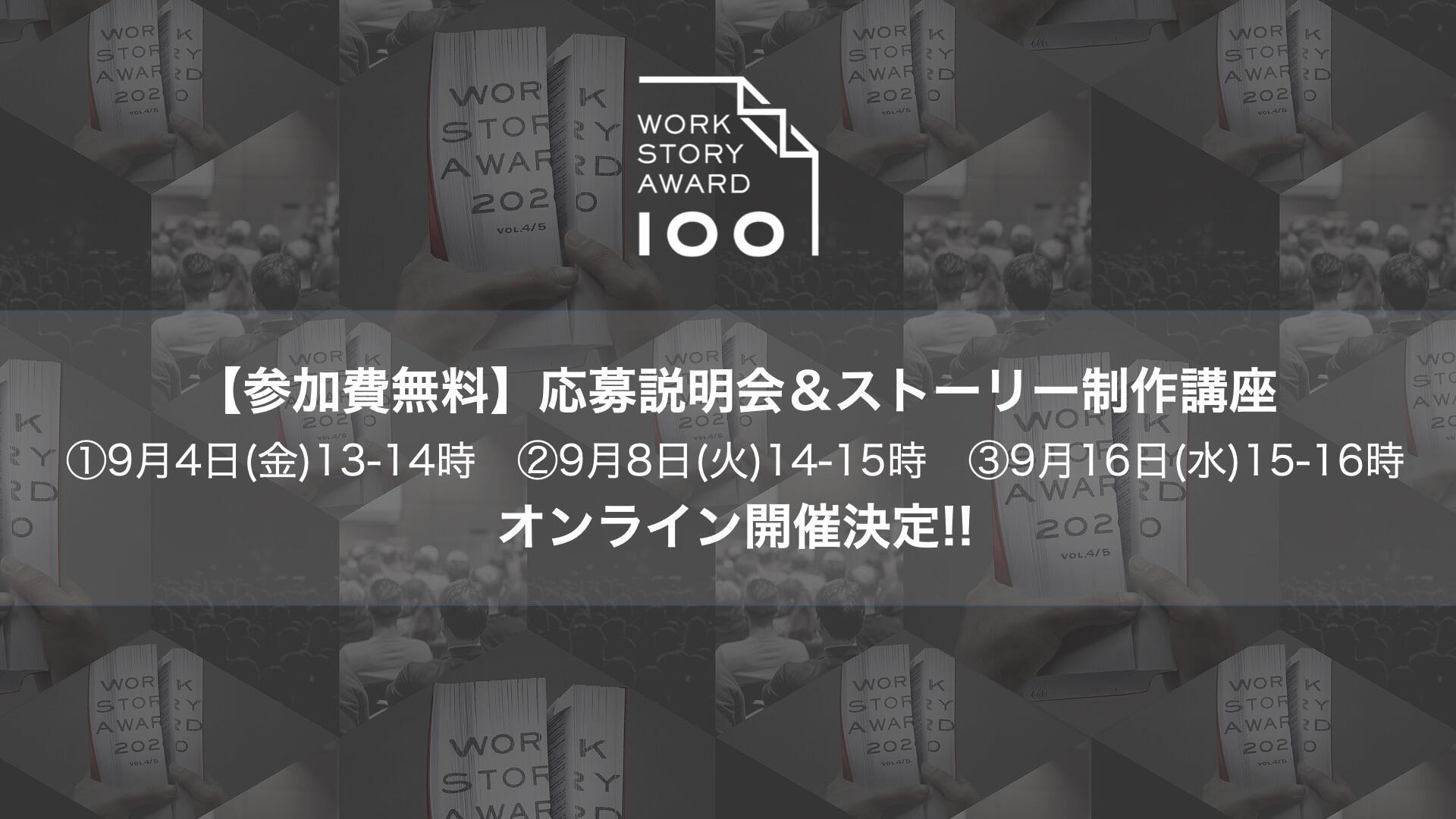 ストーリー制作講座.001.jpg