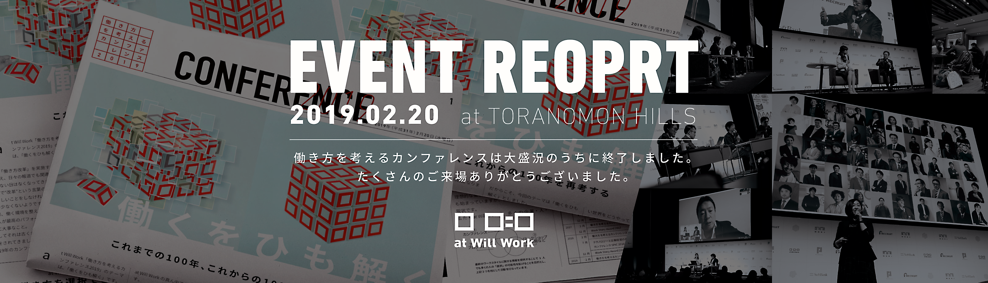 eventreporot_banner.png