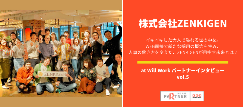 at Will Work パートナーインタビューvol.4のコピーのコピー.png