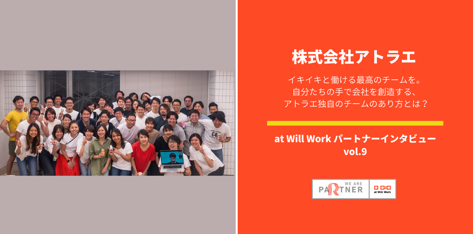 at Will Work パートナーインタビューvol.9.png