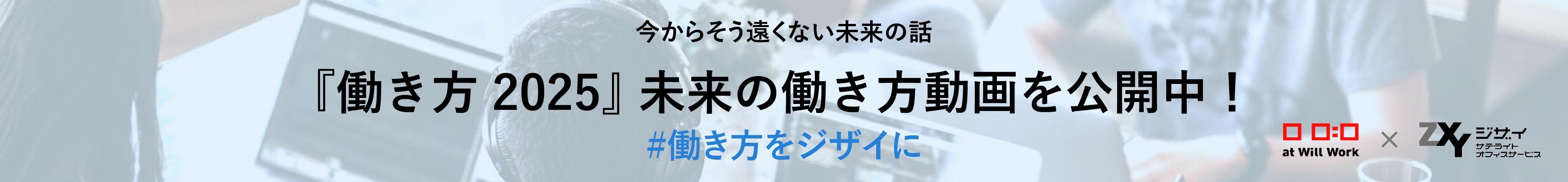 「働き方2025」未来の働き方動画を公開中!