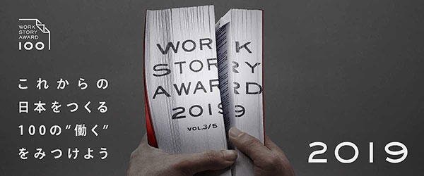 Work Story Award2019