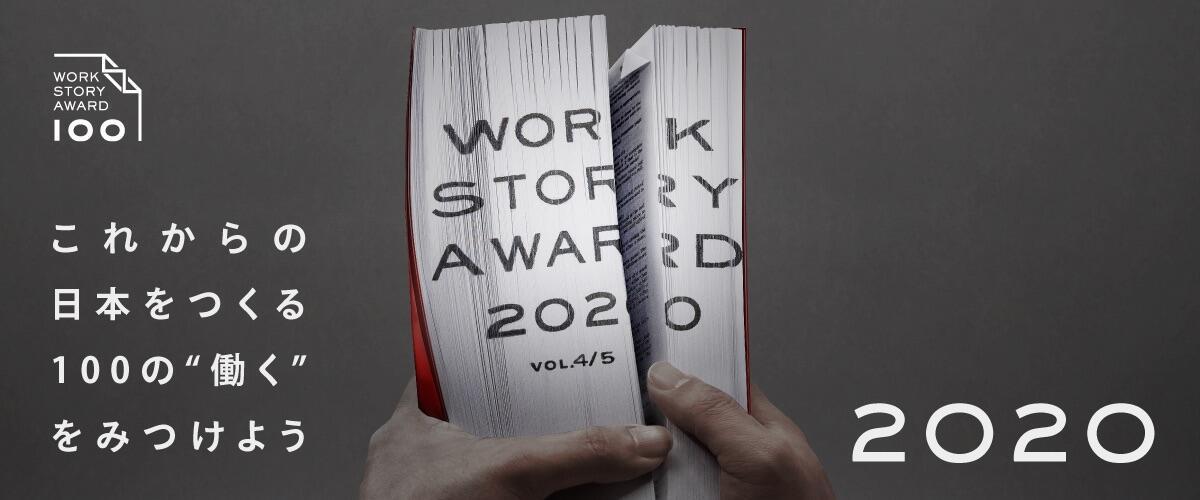Work Story Award2020