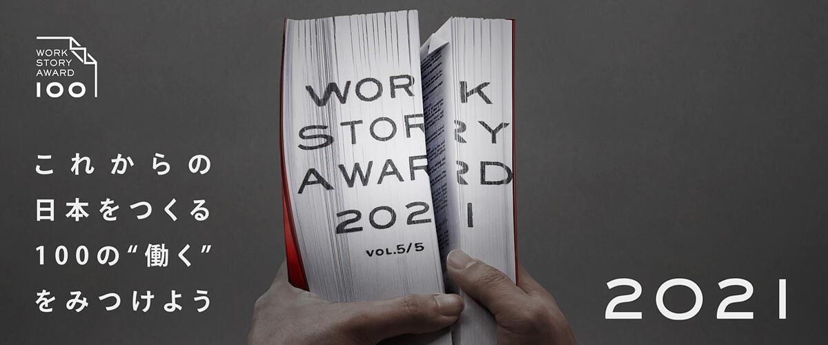 Work Story Award2021